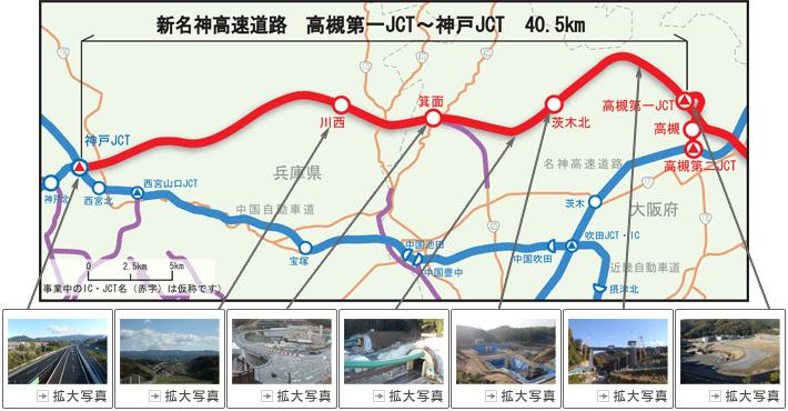 新名神高速のもっとも西側の区間となる高槻JCT~神戸JCT間。2016年度の開通を目標に工事が行われている