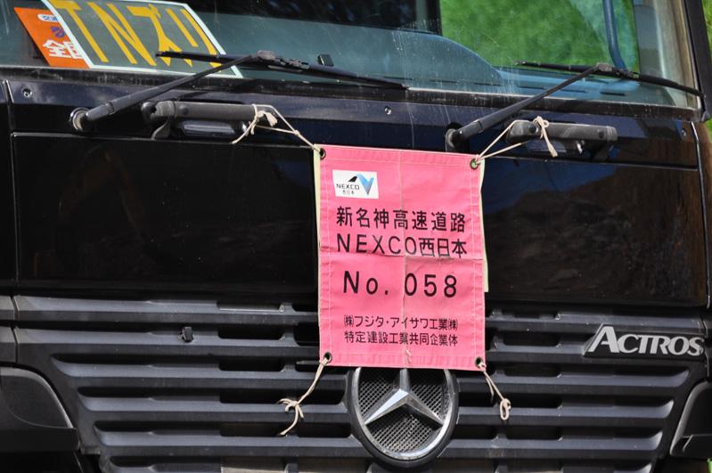 工事に従事するダンプカーには識別用ゼッケンが取り付けられている