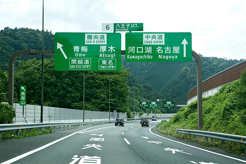 八王子JCTを圏央道方面へ。関越道は従来からあったが、東名が加わった