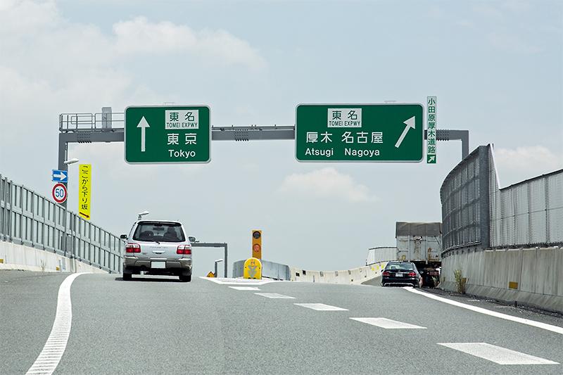 圏央道 内回りから小田原厚木道路へ行く場合は、海老名JCT内で名古屋方面へと向かう。小田原厚木道路の案内は小さく、見落としやすい
