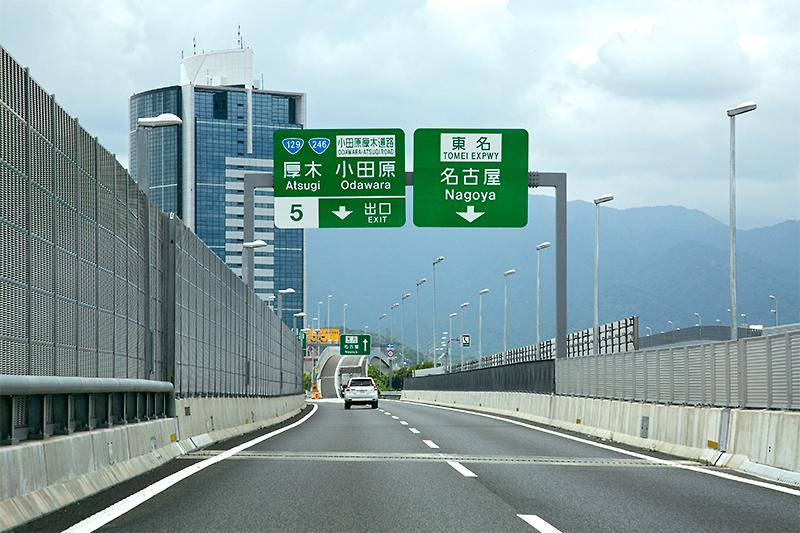 東名高速 下りと併走する部分。小田原厚木道路は左車線へ