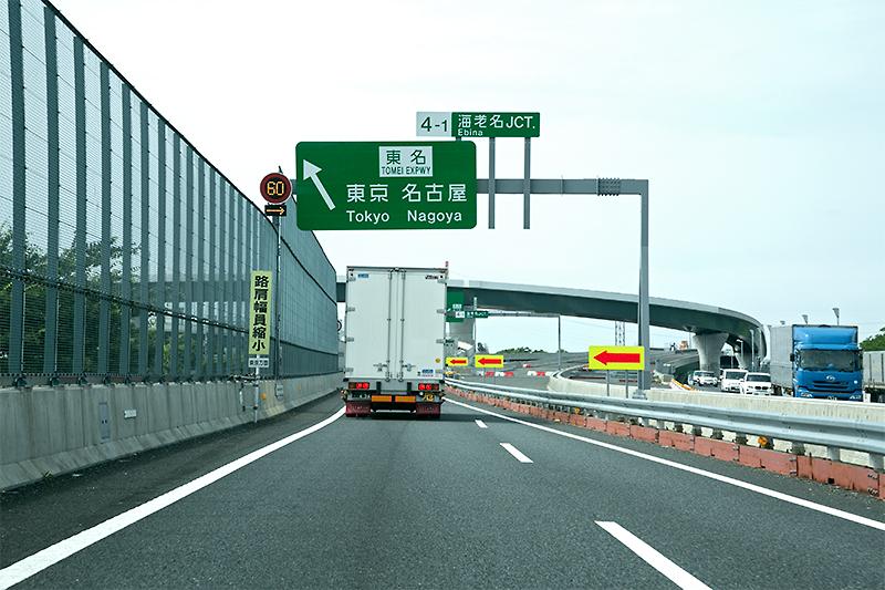 海老名ICを過ぎると圏央道 内回りは2車線から1車線になって海老名JCTへ。ここは交通容量が低下するため渋滞しやすい構造