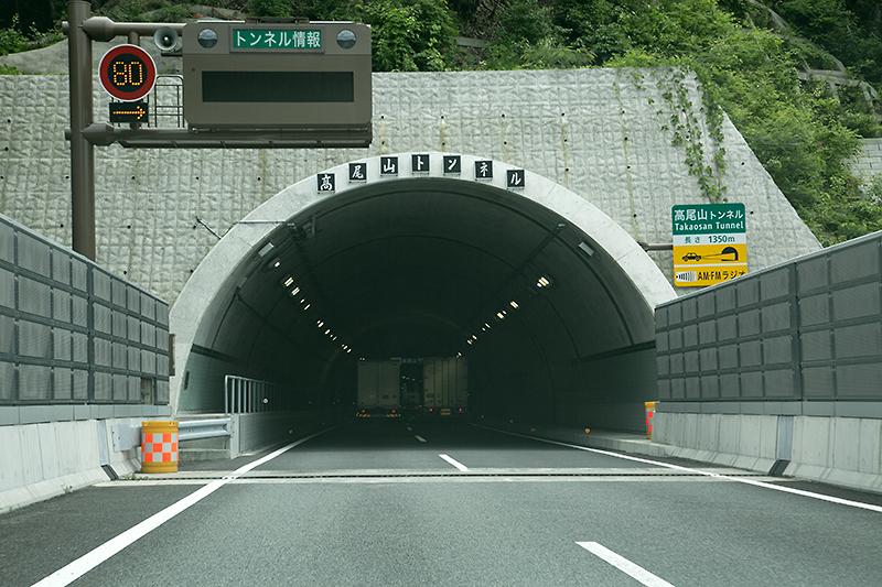 高尾山トンネル。1350m