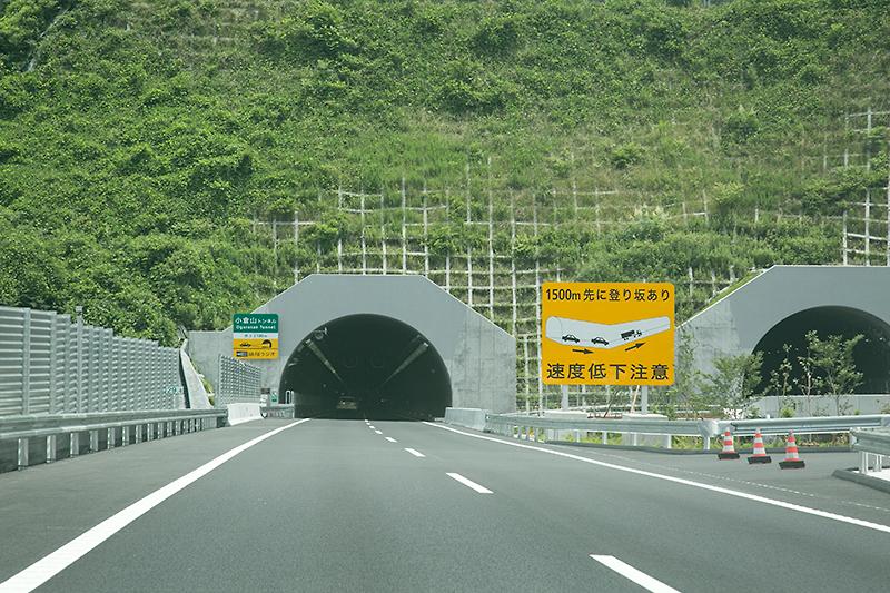 小倉山トンネルが見えてきた