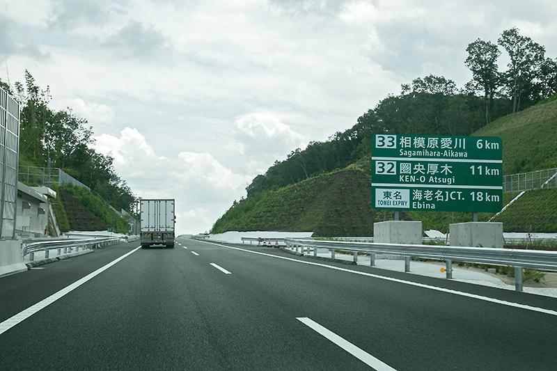 小倉山トンネルを通過すると東名の案内が見えてきた