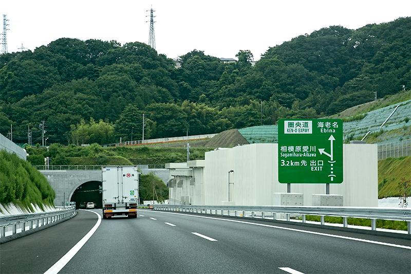 トンネルを越えると相模原愛川IC
