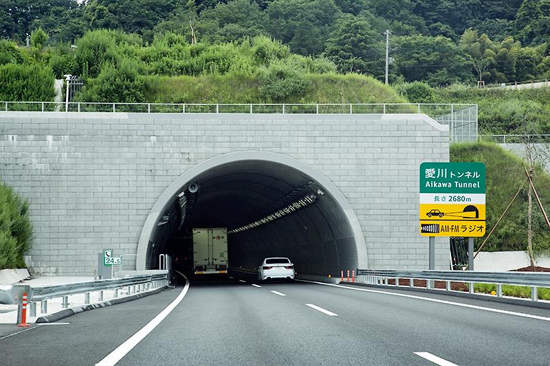 内回りの愛川トンネル