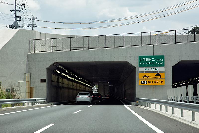 上依知第二トンネル