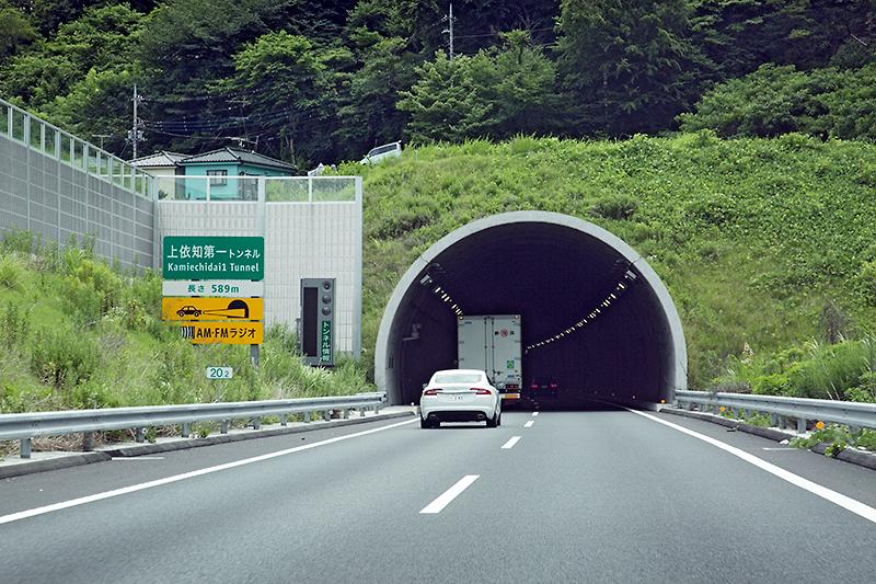 上依知第一トンネル