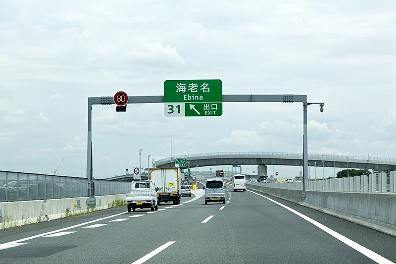 圏央道 外回りに入って最初のICが海老名IC。海老名ICは利用者も多く、出口渋滞が午前中に発生していた