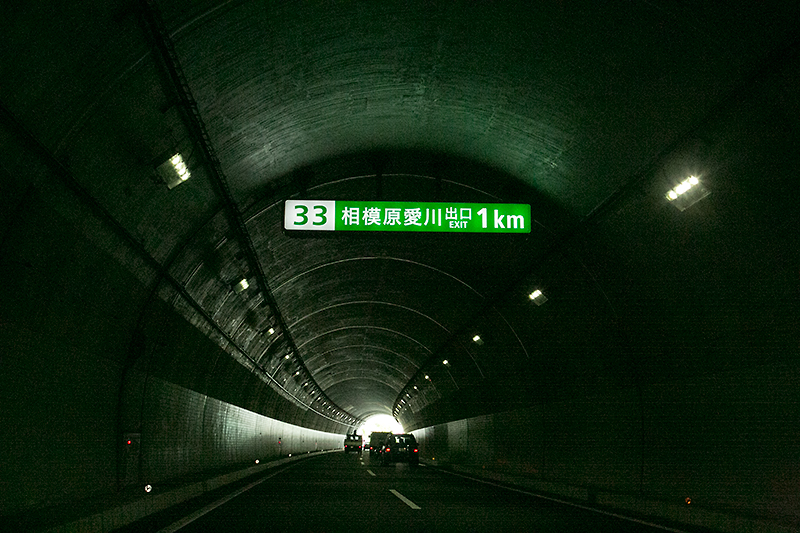 トンネル内にある相模原愛川ICの出口案内