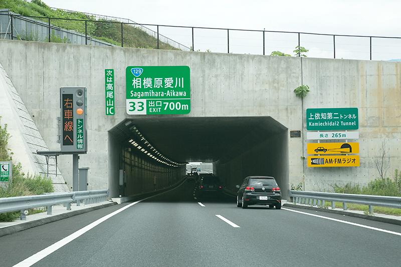 上依知第一トンネルを越えると上依知第二トンネルが現れる