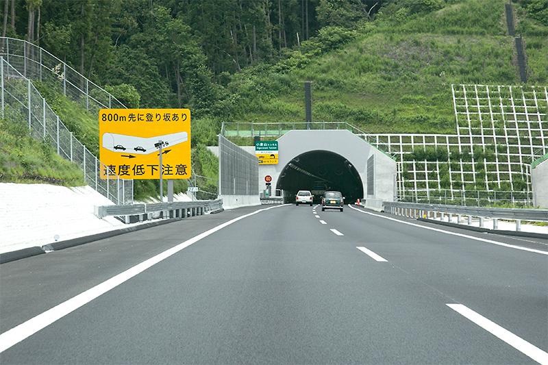 トンネル内での速度低下注意看板を見ることができる