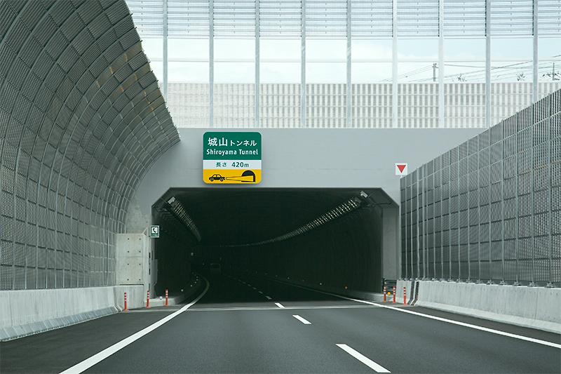 短めの城山トンネル