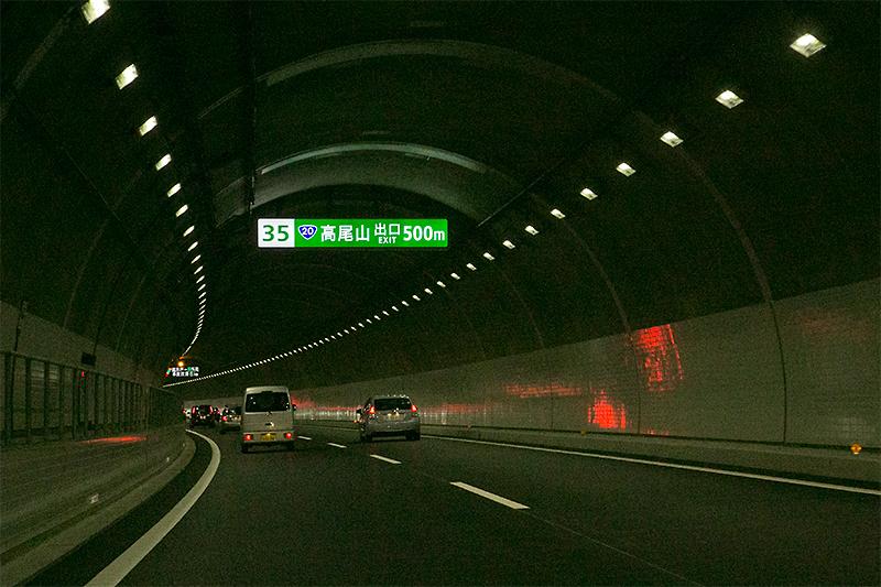 相模原八王子トンネルを出た直後に高尾山ICがある