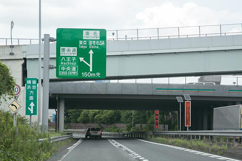 東名高速、圏央道への進入路。圏央道へ行くためには、左側の車線に位置する必要がある