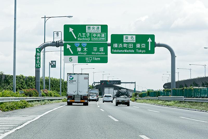 1.5kmで海老名JCTへ。埼玉方面への案内はないが、関越道もつながっているため埼玉方面へも便利に使える