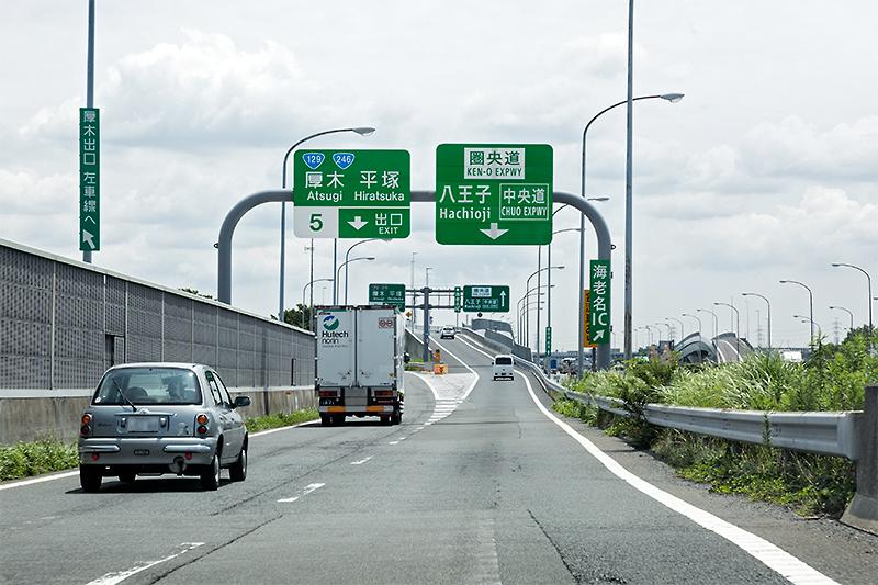 海老名JCT途中から小田原厚木道路に分岐することもできる