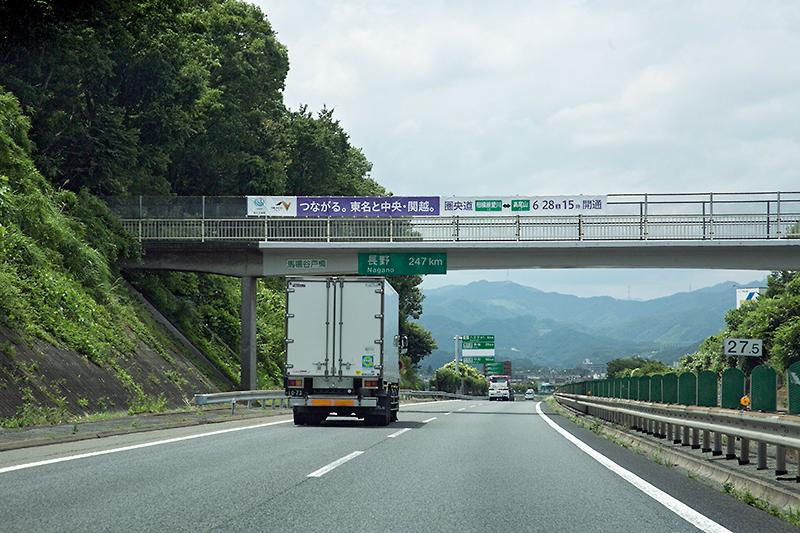 ついに高速道路でつながった東名高速と中央道。6月18日圏央道延伸のキャッチフレーズは「つながる。東名と中央、関越」