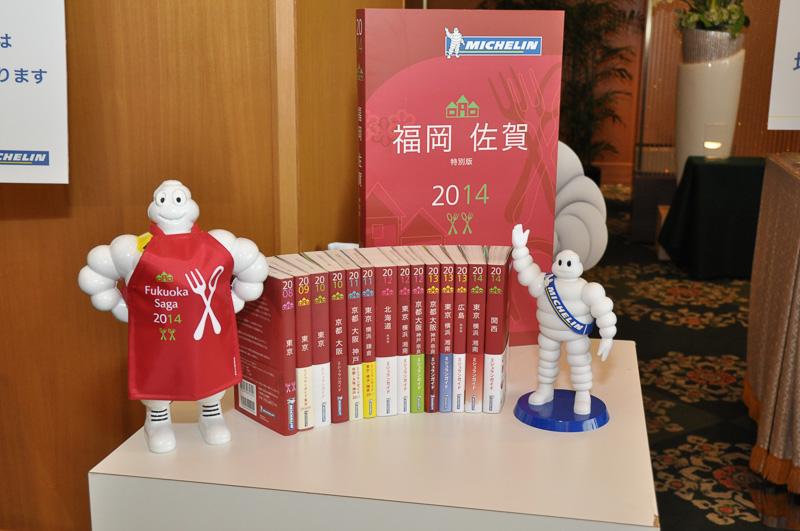 既発売のミシュランガイドと、最新版となる「ミシュランガイド福岡・佐賀2014特別版」