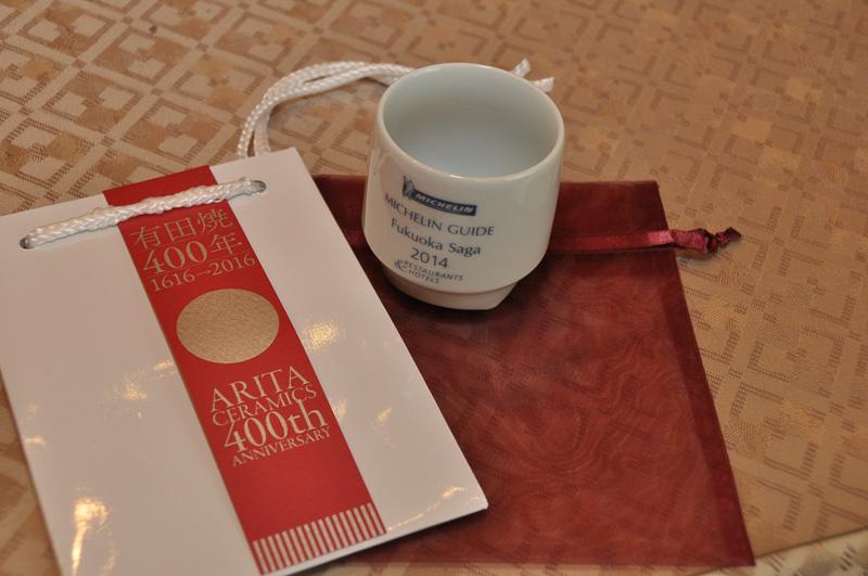 有田焼の香酒盃が記念品として配布された