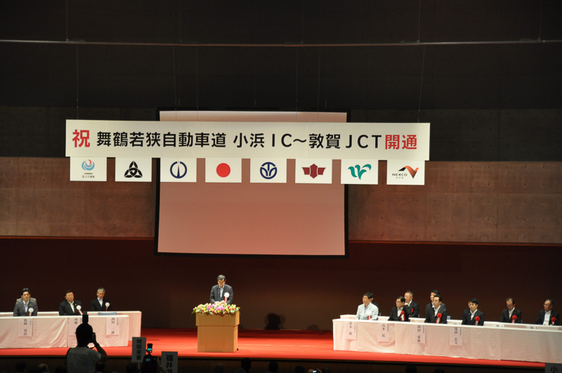 20日午前中に開催された舞鶴若狭自動車道 小浜IC~敦賀JCT開通式