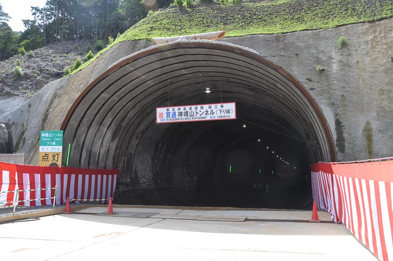 新名神高速「神峰山トンネル(下り)」貫通式