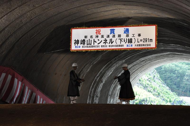 関係者代表による貫通点通り初め。本山寺 住職と神峰山寺 住職も貫通点通り初めを行った