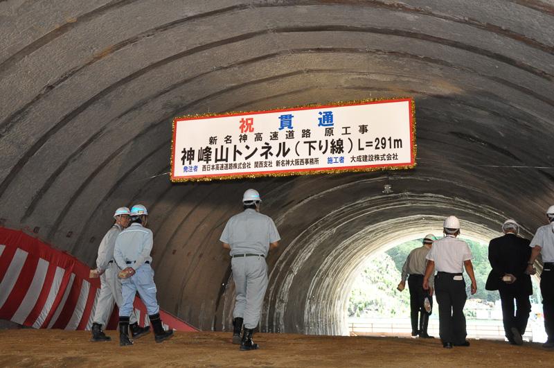 貫通式後、思い思いに記念撮影。トンネルの各部見学も行われた