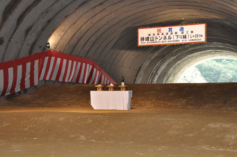 幕が取り払われ、貫通したトンネルが姿を現した