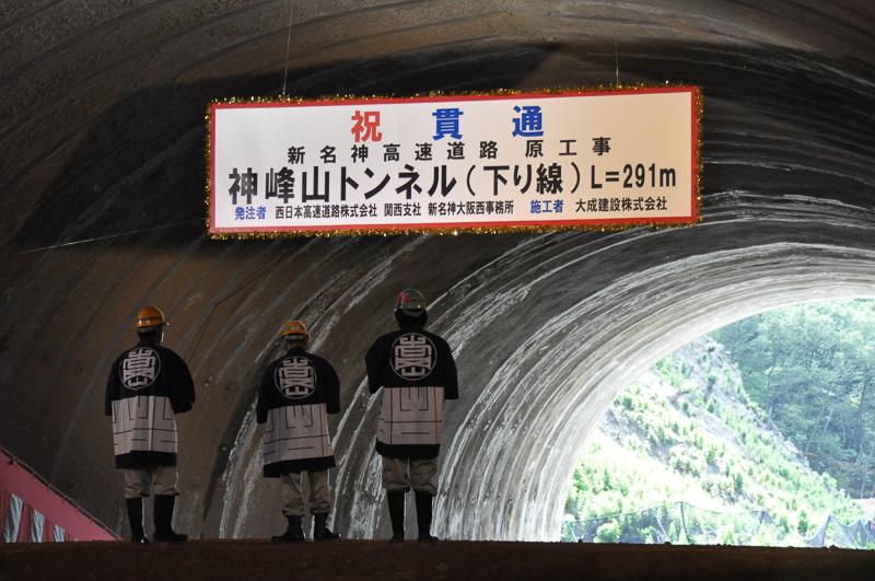 吉岡建設 代表取締役 吉岡隆一氏ら3名によって貫通点清めの儀を実施