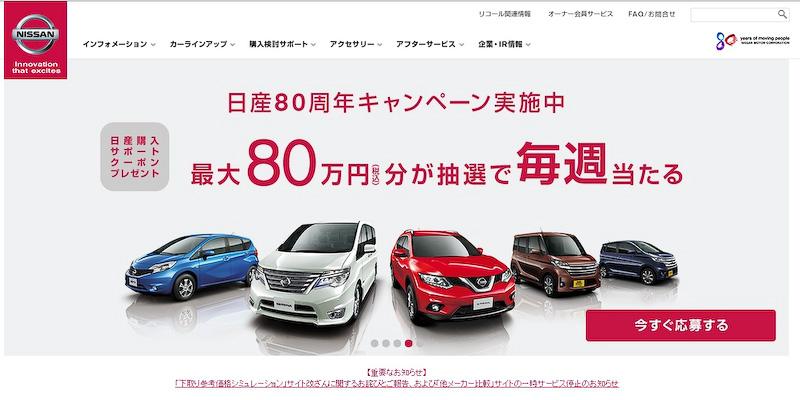 日産自動車の公式サイト