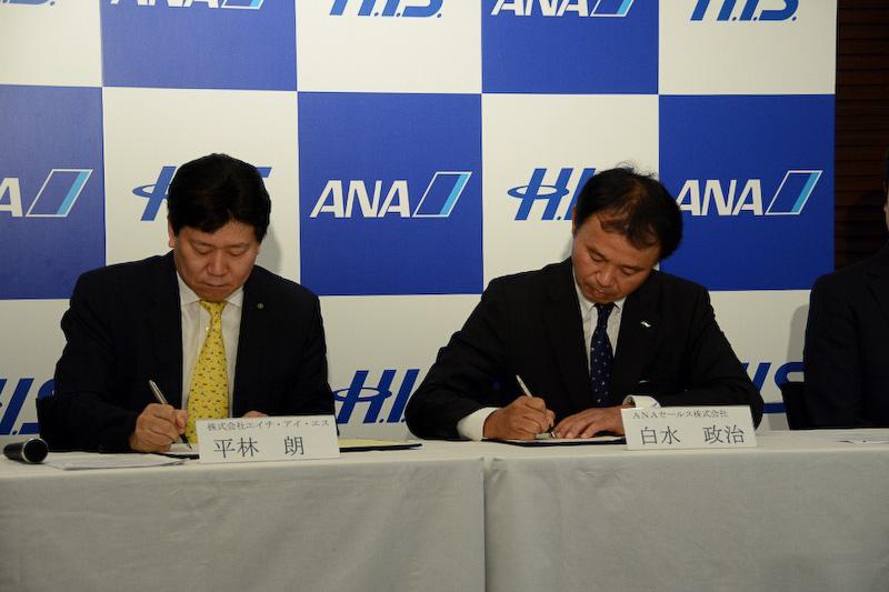 基本合意書にH.I.S.およびANAセールスの両社社長がサインした
