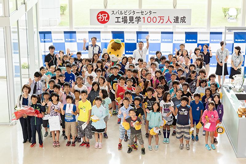 100万人目の入場者となった新郷東小学校の5年生