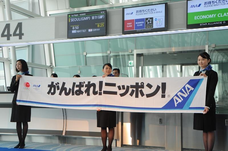 日本選手団を応援する横断幕