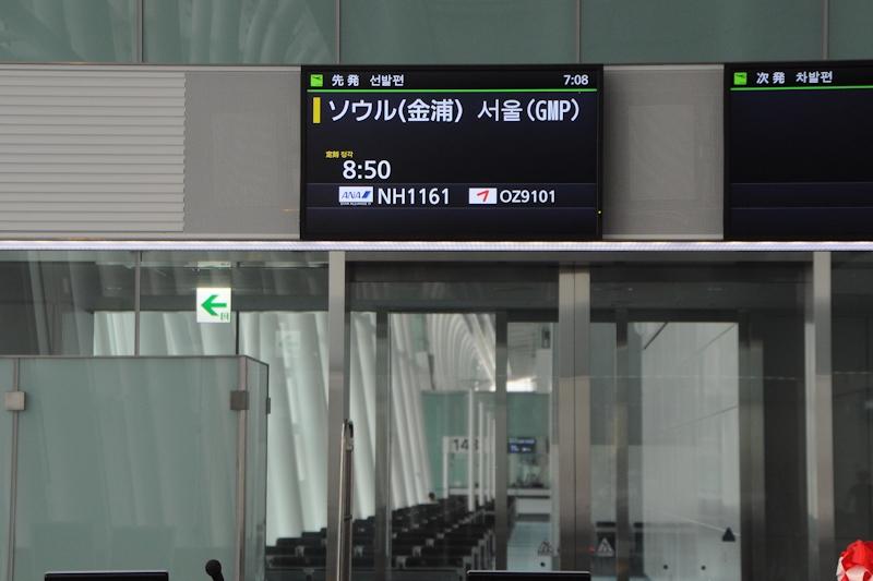 日本選手団は羽田空港発金浦行きの定期便であるNH1161便で韓国入り