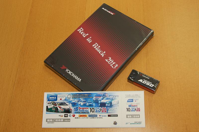 「WTCC 日本ラウンド」観戦チケット(提供:鈴鹿サーキット)、DVD「Red in Black 2013」(提供:横浜ゴム)、「ADVAN 消しゴム」(提供:横浜ゴム)をセットで4人にプレゼント