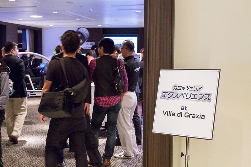 目黒雅叙園のイベントルームで行われた展示会には多くのカロッツェリアファンが詰めかけた