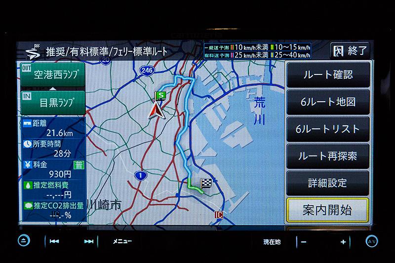 ルート探索画面。同社の測定によれば東京~大阪間の探索にかかる時間は約24秒(13年冬モデル)から約14秒へと大幅にスピードアップしている