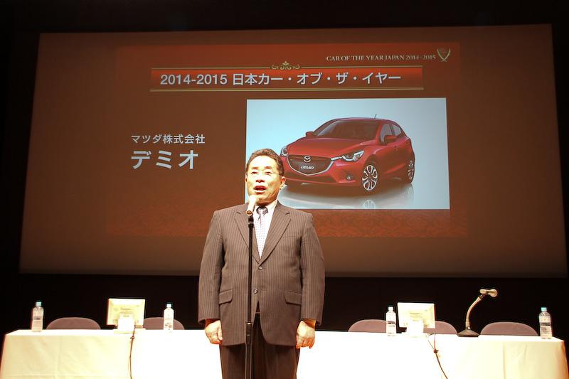 2014-2015日本カー・オブ・ザ・イヤーはマツダ「デミオ」に決定