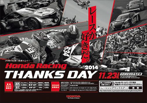 モータースポーツファン感謝祭「Honda Racing THANKS DAY 2014」はツインリンクもてぎで行われる