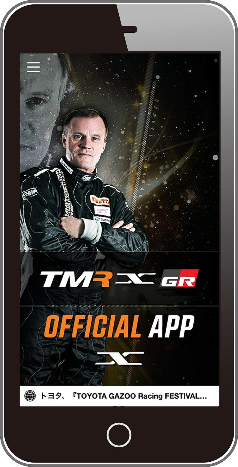 10月30日14時にマキネン氏によるドライビングレッスン映像などを見られる無料スマートフォンアプリ「TMR×GAZOO Racing Online」の配信を開始する