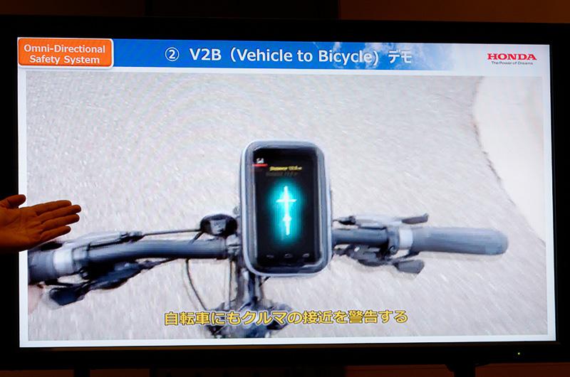 対自転車では、自転車の搭載端末でも警告表示