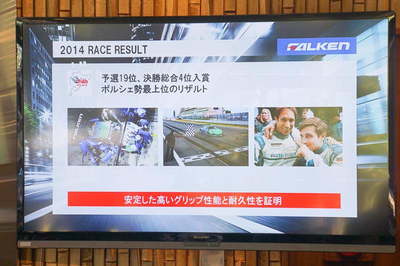 今年のニュルブルクリンク24時間レースでは総合4位入賞し、ポルシェ勢としては最上位に
