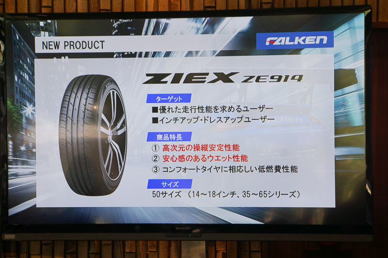 2014年7月に発表されたスポーティー&コンフォート向けタイヤ「ZIEX ZE914」