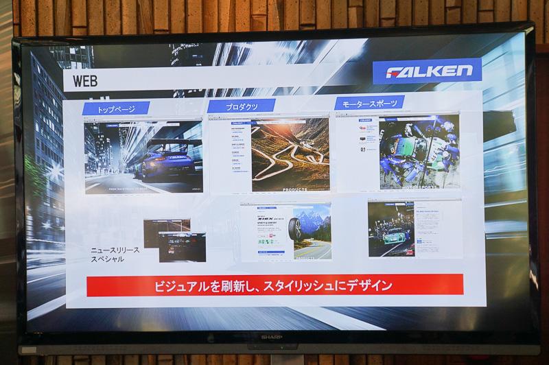 Webサイトも一新されており、日本のユーザーへの訴求力を上げていく
