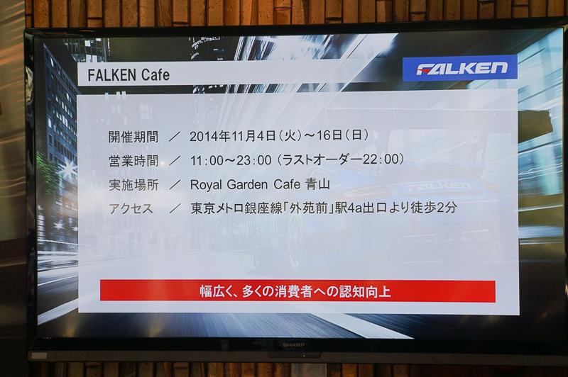 FALKEN Cafe Aoyamaの概要
