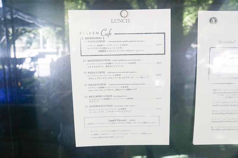 FALKEN Cafe Aoyamaの特別メニューが載せられているランチメニュー。ルーテのセットメニュー(パン、サラダ、ドリンク付き)は1,000円。