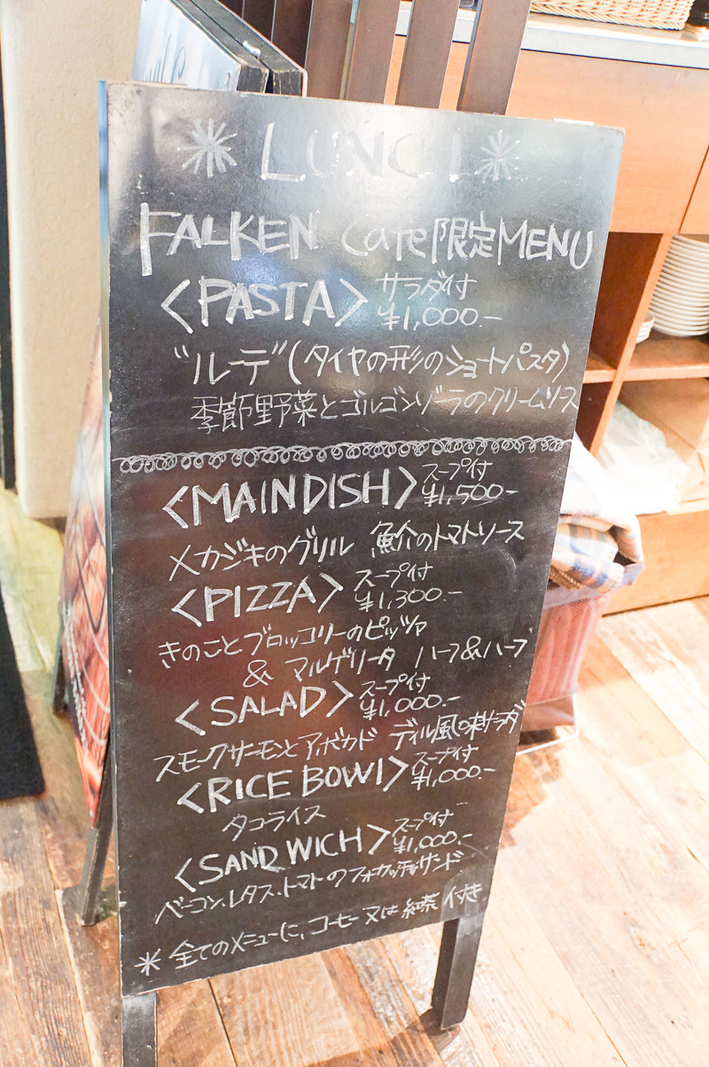ランチメニューにもFALKEN Cafe Aoyamaの限定メニューが書かれていた