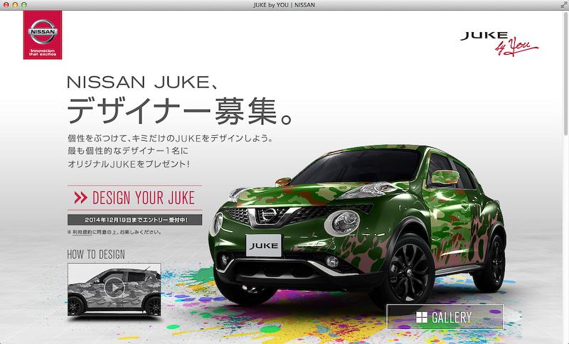 ジュークのデザインコンテスト「JUKE by YOU」は2014年12月19日23時59分まで開催